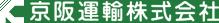 京阪運輸株式会社