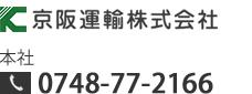 京阪運輸株式会社 本社0748-77-2166
