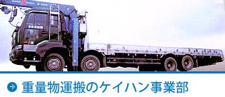 重量物運搬のケイハン事業部