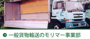 一般貨物輸送のモリマー事業部